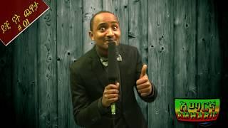 Ethiopian: ኤፍሬም ታምሩ አረጋህኝ ወራሽ  Ethiopian New Comedy
