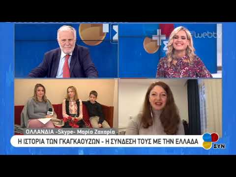 Η ιστορία των Γκαγκαούζων- Η σύνδεση τους με την Ελλάδα | 18/11/2019 | ΕΡΤ