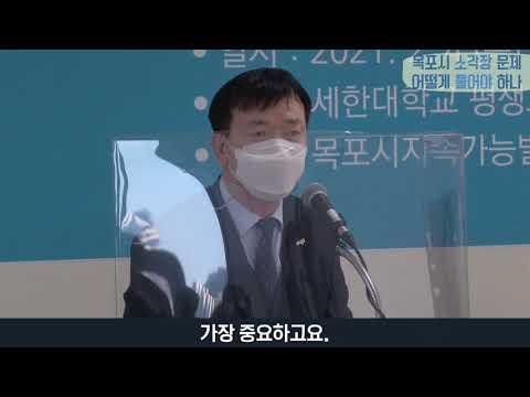 (시민토론회) 쓰레기줄이기 노력 및 정책방향-자원순환과장