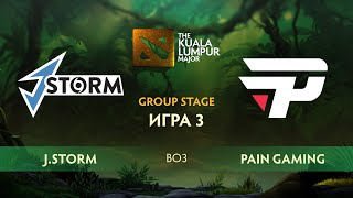 J.Storm vs Pain Gaming (карта 3), The Kuala Lumpur Major | Групповой этап