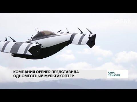 Компания Opener представила одноместный мультикоптер онлайн видео