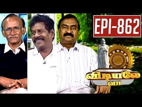 Vidiyale-Vaa-Epi-862-07-09-2016-Kalaignar-TV