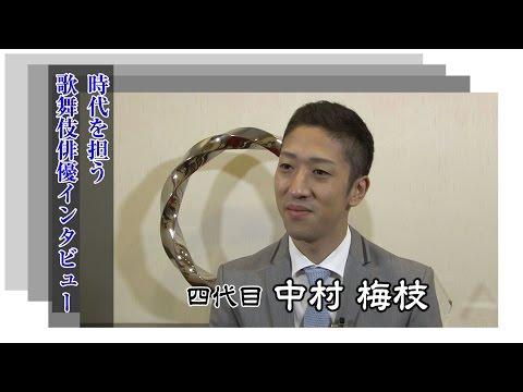 中村梅枝さんのインタビュー動画