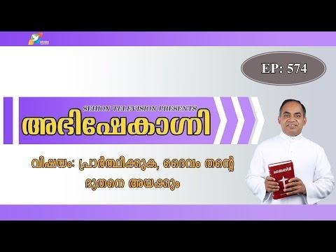 Abhishekagni I Episode 574