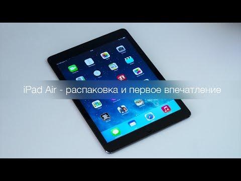 iPad Air - распаковка и первое впечатление