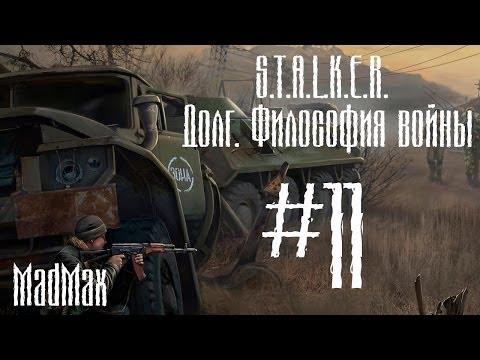 Прохождение STALKER: ТЧ [Долг. Философия войны]. Часть 11 - Группа Бритвы