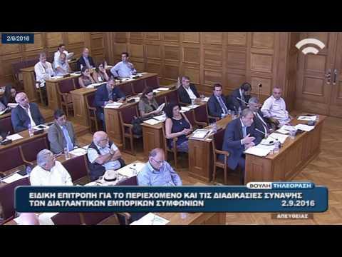 Ο Νότης Μαριάς στην Ελληνική Βουλή για την TTIP