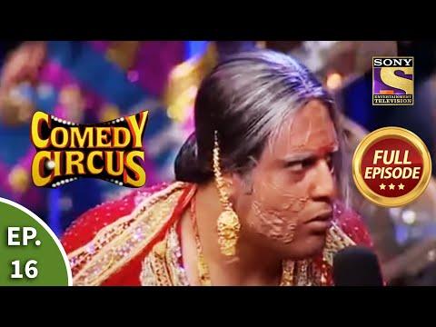Comedy Circus - कॉमेडी सर्कस - Episode 16 - Full Episode