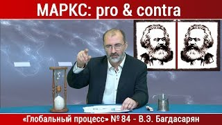 Маркс: pro & contra — Вардан Багдасарян