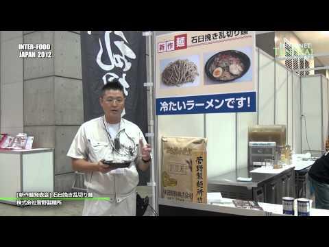 [新作麺発表会] 石臼挽き乱切り麺 - 株式会社菅野製麺所