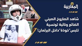 """شاهد الصاروخ الصيني الضائع ونائبة تونسية تلبس""""خوذة""""داخل البرلمان!"""