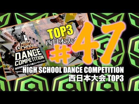 #47 / 全国の高校ダンス部の頂点が決定!! 西日本大会 / HIGH SCHOOL DANCE COMPETITION & GDCファイナリスト紹介!