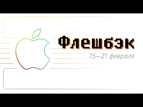 [Флешбэк] OS X Mountain Lion, Chiat\Day, Windows на Mac и iPad mini 2