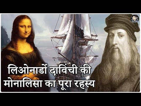 आखिर लिओनार्डो ने मोनालिसा की पेंटिंग क्यों बनाई ॥ Leonardo Da Vinci Secret Documentary in Hindi