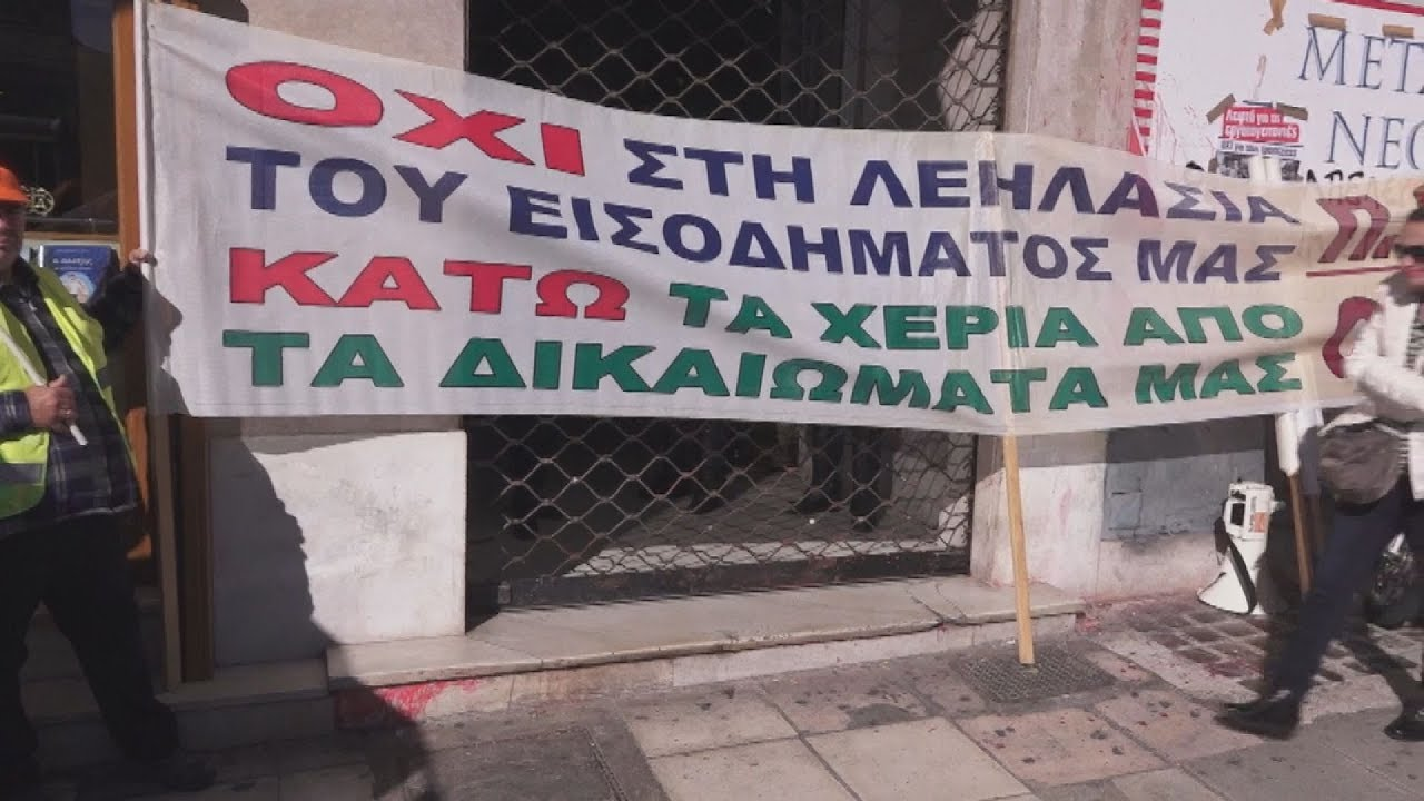 Συγκέντρωση διαμαρτυρίας ΠΟΕ-ΟΤΑ έξω από το υπουργείο Εσωτερικών