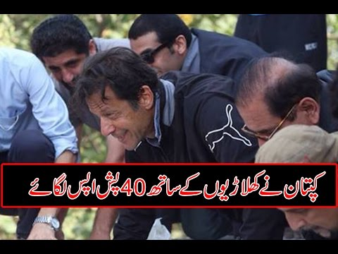 PTI Chairman Imran Khan doing push-ups outside Bani Gala | Must Watch