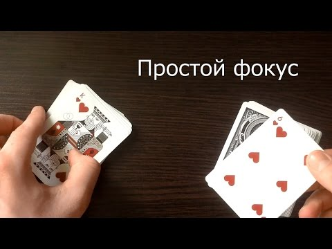 Как сделать очень легкий фокус - Vento-divino.ru