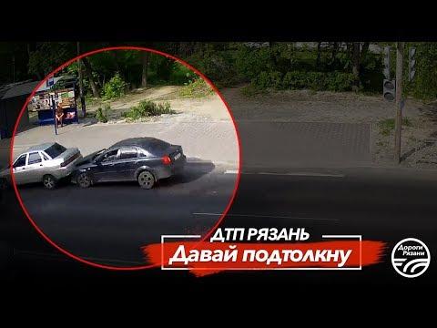 ДТП в Рязани на Куйбышевском шоссе