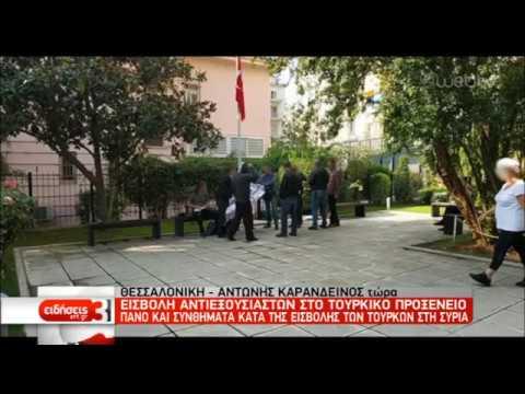 Εισβολή αντιεξουσιαστών στο τουρκικό προξενείο Θεσσαλονίκης   17/10/2019   ΕΡΤ
