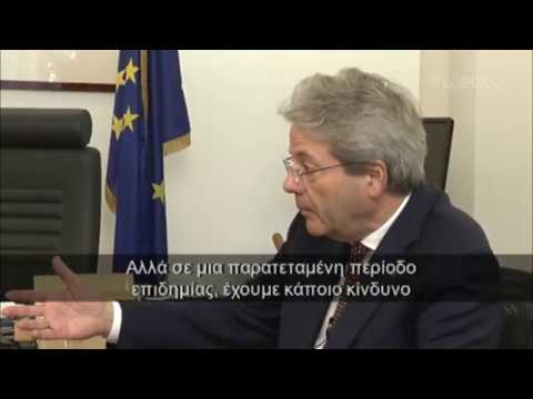 Ο Π. Τζεντιλόνι στην ΕΡΤ: Η Ελλάδα είναι στον σωστό δρόμο | 07/02/2020 | ΕΡΤ