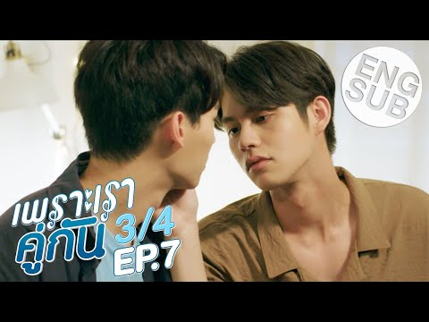 [Eng Sub] เพราะเราคู่กัน 2gether The Series | EP.7 [3/4]