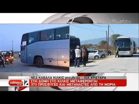 Στο Κιλκίς μεταφέρονται πρόσφυγες που έφθασαν από τη Λέσβο | 03/09/2019 | ΕΡΤ