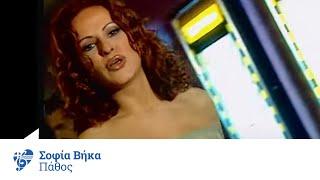 Sofia Vika - Πάθος