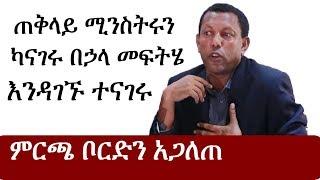 Ethiopia:  ጠቅላይ ሚንስትሩን ካናገሩ በኃላ መፍትሄ እንዳገኙ አቶ ልደቱ ተናገሩ | Liedtu Ayalew | Abiy Ahmed