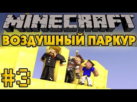 Воздушный паркур #3 - Minecraft Прохождение карты