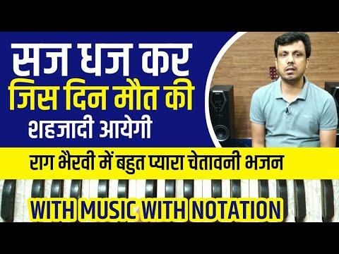 Saj Dhaj Kar Jis Din Maut Ki Shahjadi Aayegi   On Harmonium With Notation by Lokendra Chaudhary   