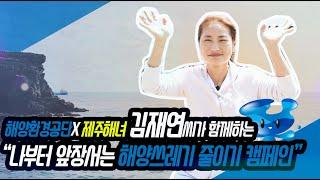 해양환경공단X제주해녀 김재연씨가 함께하는 해양쓰레기 줄이기 캠페인