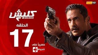 Nonton                                                                                       17   Kalabsh2 Episode 17 Film Subtitle Indonesia Streaming Movie Download