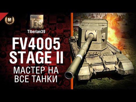 Мастер на все танки №91: FV4005 Stage II - от Tiberian39 [World of Tanks]
