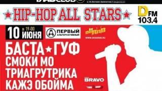 Баста - Приглашает на Hip Hop All Stars