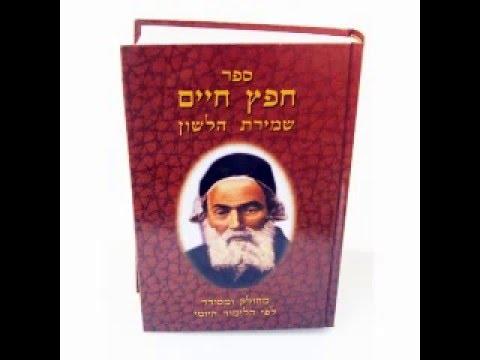 Quatorzième cours sur lois de Shémirat Halashone - Chapitre 4 Halakha 9 - Fin du chapitre - Rav Perets Bouhnik