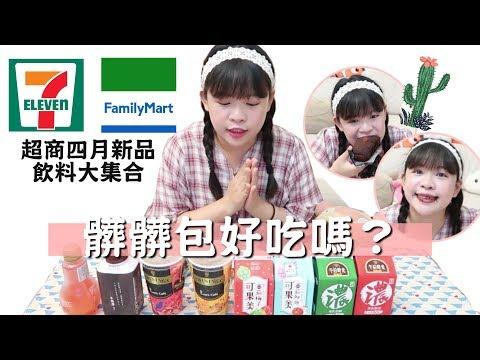 【7-11 VS.全家新品】超商也出髒髒包?新品飲料大集合