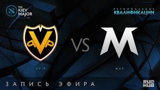 VG.P vs MAX, Kiev Major Quals Китай [MerVing]