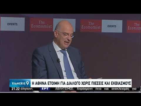 Ελληνοτουρκικό | Στο πλευρό της Ελλάδας και της Κύπρου η Κομισιόν |  16/09/2020 | ΕΡΤ