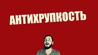 Video СТРИМСБРО - АНТИХРУПКОСТЬ (18+) MP3, 3GP, MP4, WEBM, AVI, FLV Oktober 2018