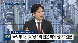 [부동산전문가/부동산정보] 장용석 대표 SBS주영진의 뉴스브리핑 출연!