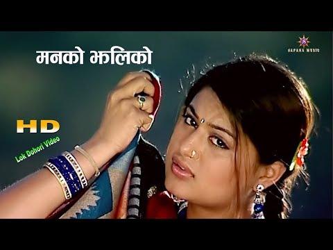 (Bishnu majhi New Lok Dohori song 2074 | Manko Jhaliko ...28 min.)