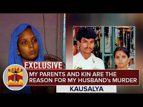 Exclusive--My-Parents-and-Kin-are-the-Reason-for-my-Husbands-Murder--Kausalya-Thanthi-TV