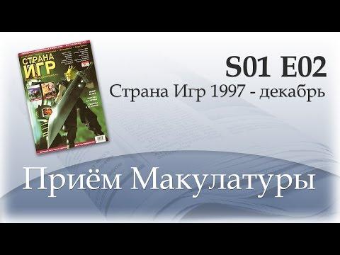 Приём Макулатуры - S01 - 02 - Страна Игр 1997 Декабрь