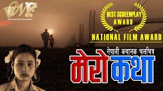 "Video New Nepali Full Movie MERO KATHA |नेपाली कथानक चलचित्र ""मेरो कथा"" MP3, 3GP, MP4, WEBM, AVI, FLV Desember 2018"