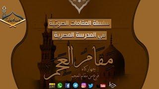 سلسلة المقامات الصوتية في المدرسة المصرية مقام العجم (جهاركاه)