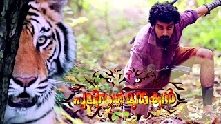 Nonton Malayalam Short Film 2016   Pulival Murugan   Malayalam Latest Short Film 2016 Film Subtitle Indonesia Streaming Movie Download