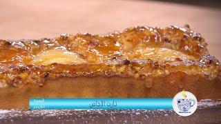 تارت الإجاص / قهوة العصر / أمال حجازي / Samira TV