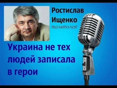 Ростислав Ищенко - Украина не тех людей записала в герои. - DomaVideo.Ru