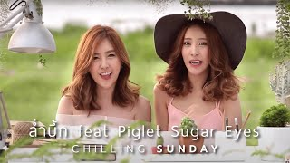 ล่ำบึ้ก feat Piglet Sugar Eyes