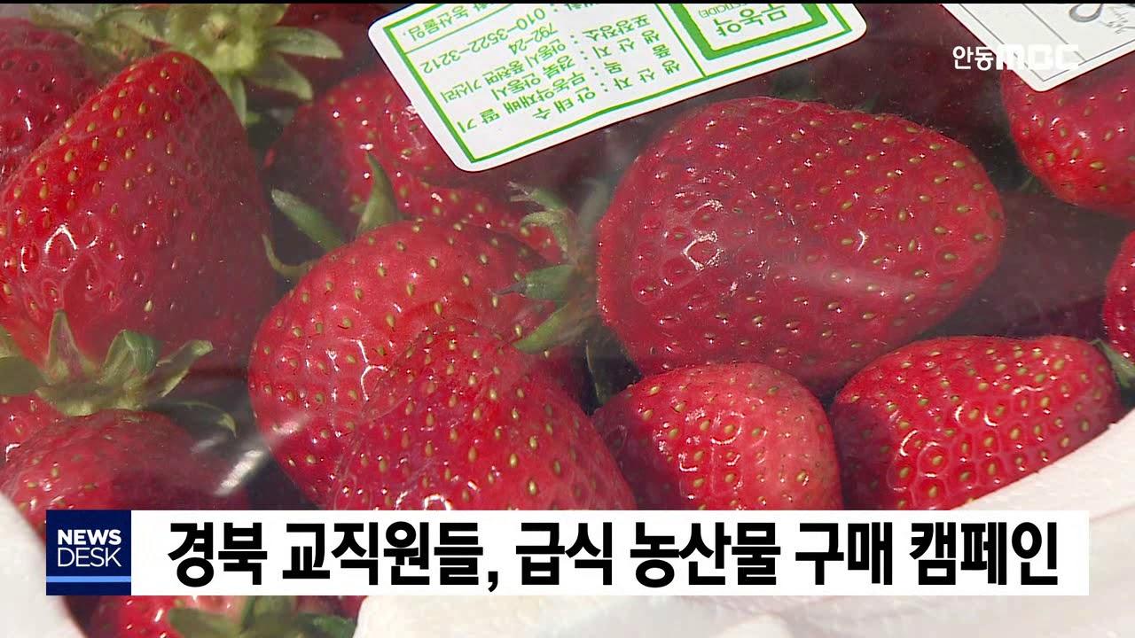 경북 교직원들, 급식 농산물 구매 캠페인